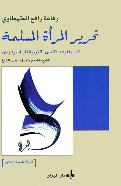 a biography rifas al tahtawi This page was last edited on 2 september 2018, at 02:23 all structured data from the main, property and lexeme namespaces is available under the creative commons cc0 license text in the other namespaces is available under the creative commons attribution-sharealike license additional terms may apply.